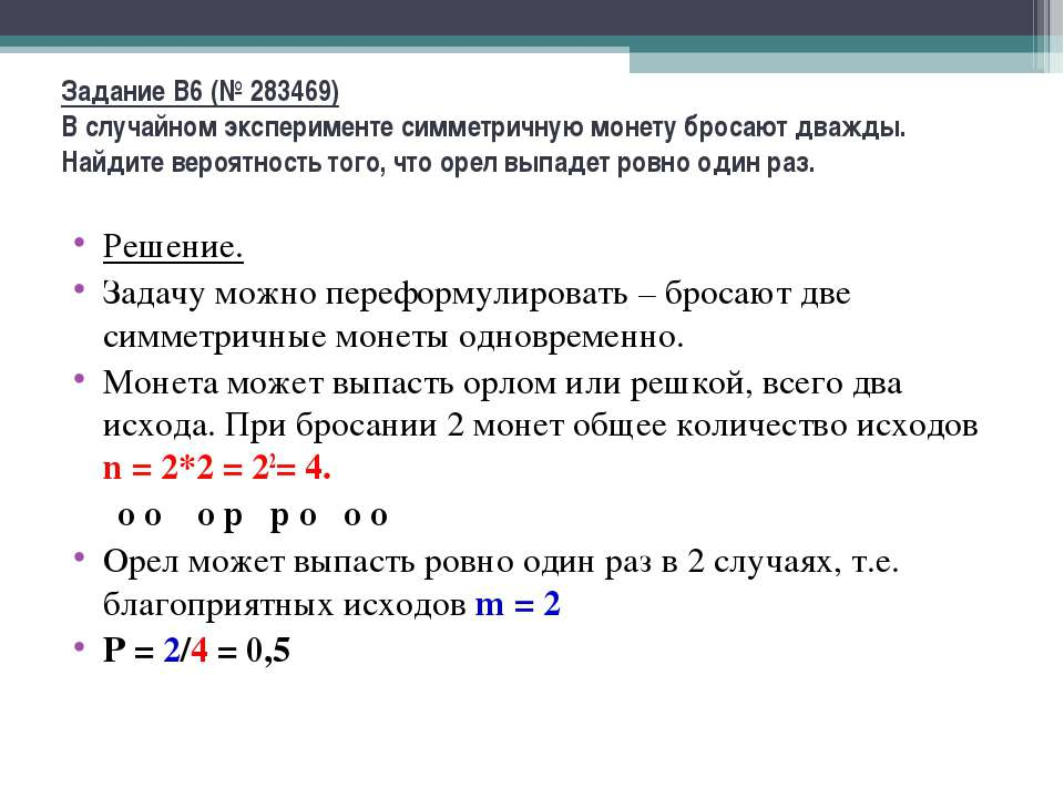 Задание B6 (№ 283469) В случайном эксперименте симметричную монету бросают дв...