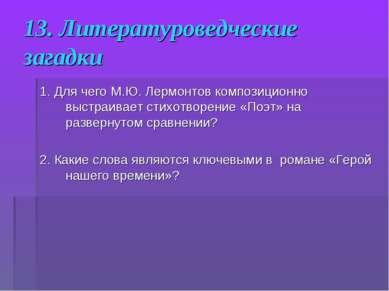 13. Литературоведческие загадки 1. Для чего М.Ю. Лермонтов композиционно выст...