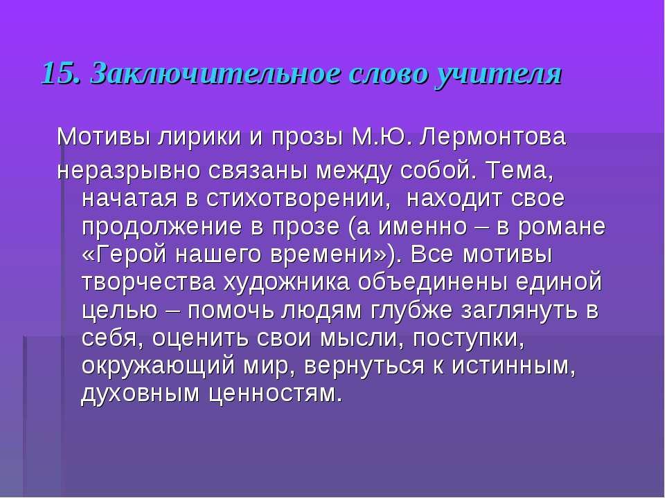 15. Заключительное слово учителя Мотивы лирики и прозы М.Ю. Лермонтова неразр...