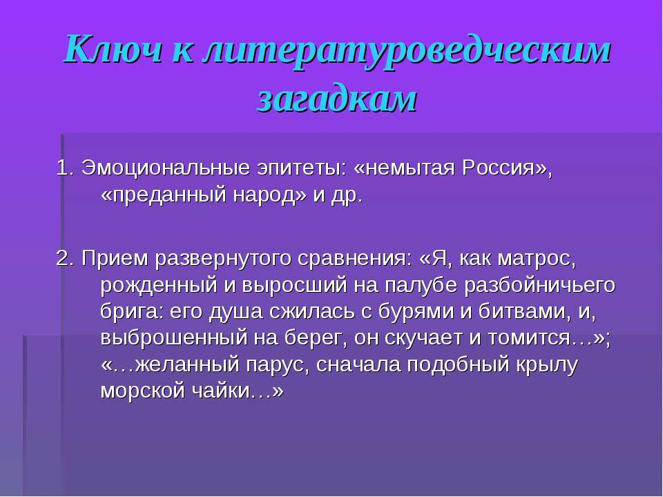 Ключ к литературоведческим загадкам 1. Эмоциональные эпитеты: «немытая Россия...