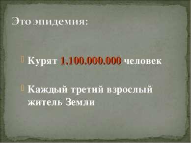 Курят 1.100.000.000 человек Каждый третий взрослый житель Земли