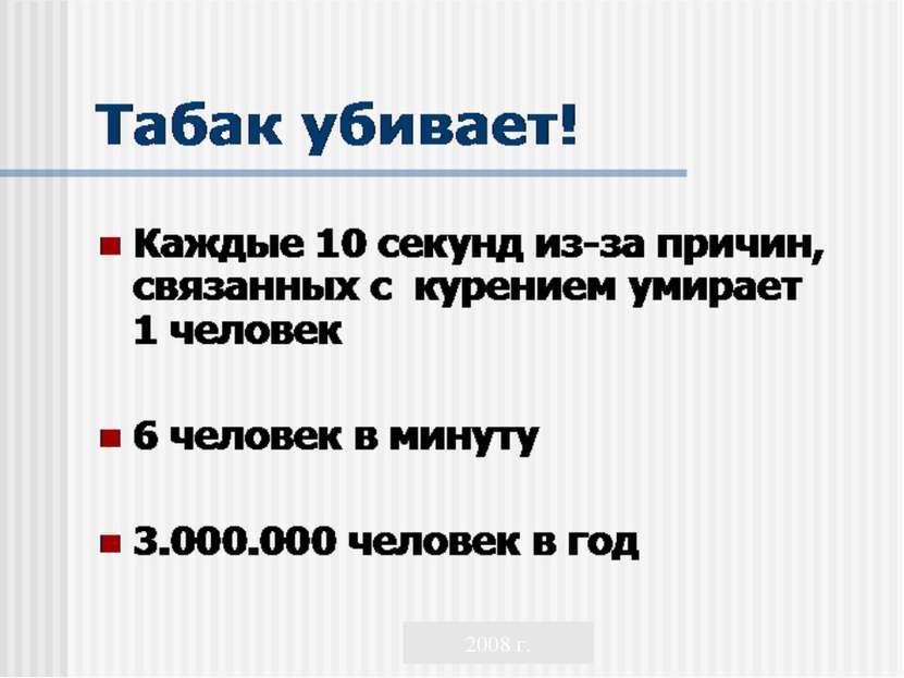 Каждые 10 секунд из-за причин, связанных с курением умирает 1 человек 6 челов...