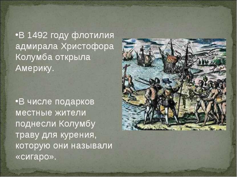 В 1492 году флотилия адмирала Христофора Колумба открыла Америку. В числе под...