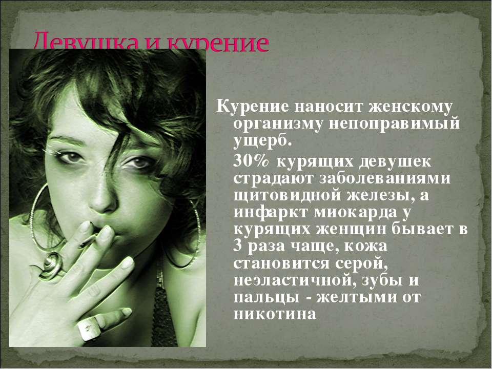 Курение наносит женскому организму непоправимый ущерб. 30% курящих девушек ст...
