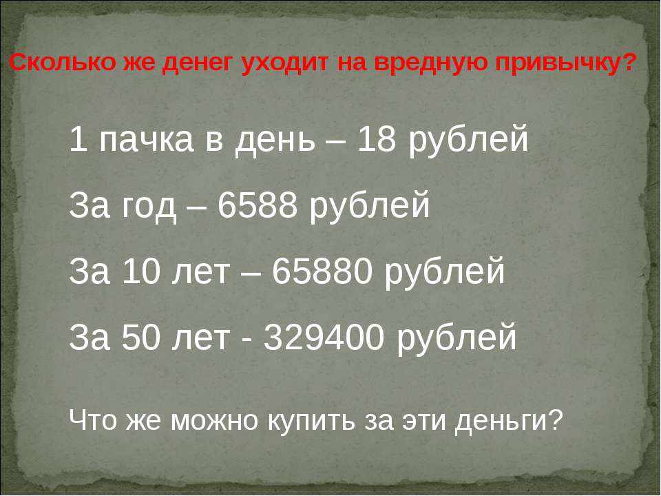 Сколько же денег уходит на вредную привычку? 1 пачка в день – 18 рублей За го...