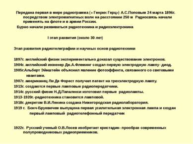 Передана первая в мире радиограмма (« Генрих Герц») А.С.Поповым 24 марта 1896...