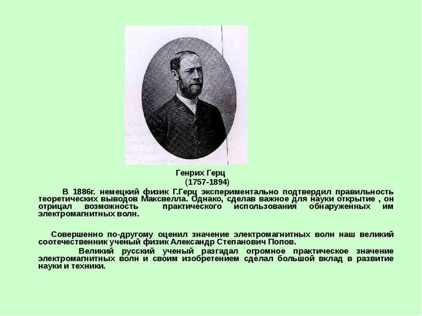 Генрих Герц (1757-1894) В 1886г. немецкий физик Г.Герц экспериментально подтв...