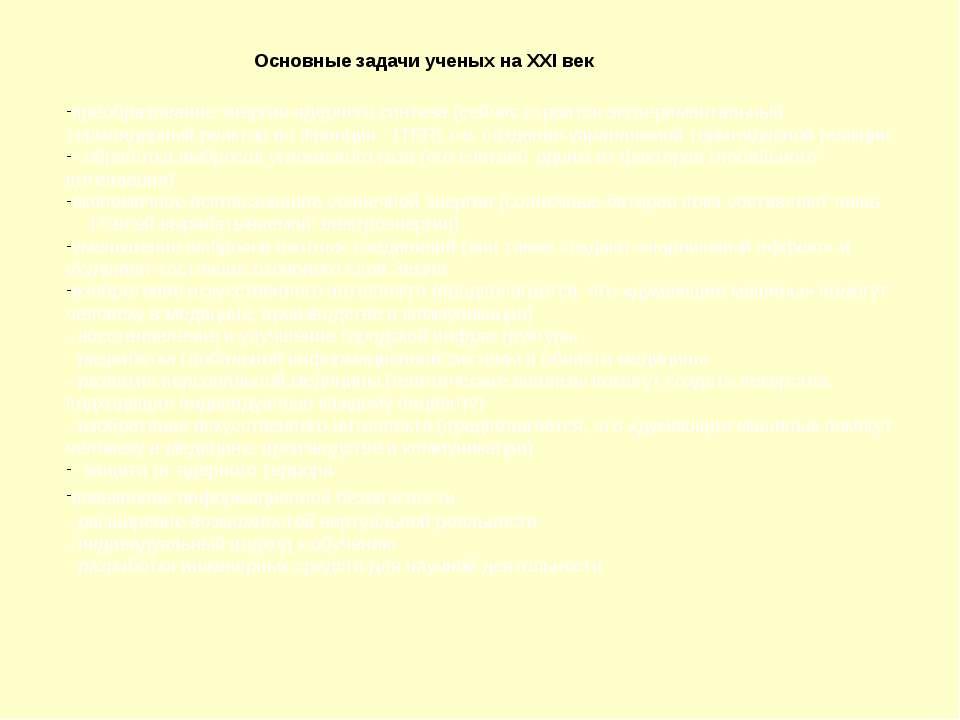 Основные задачи ученых на XXI век преобразование энергии ядерного синтеза (се...