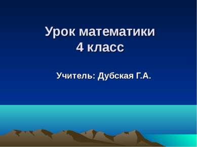 Урок математики 4 класс Учитель: Дубская Г.А.