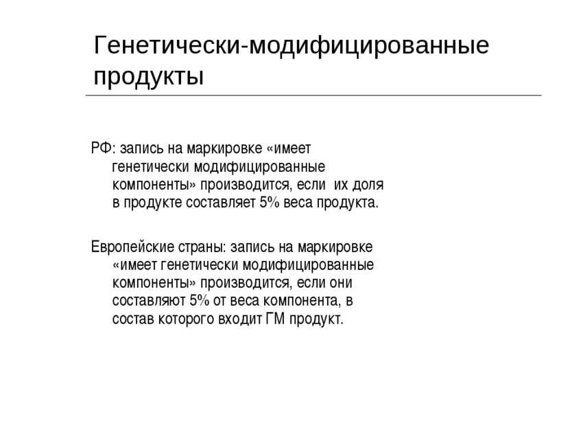 Генетически-модифицированные продукты РФ: запись на маркировке «имеет генетич...