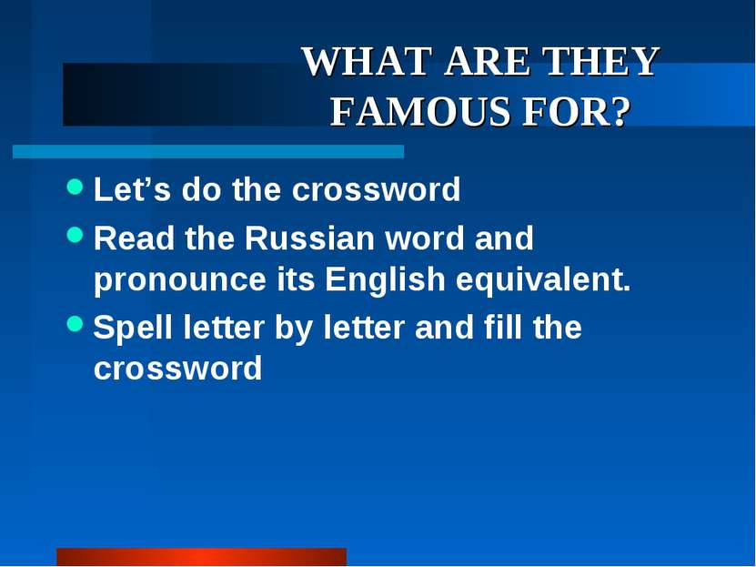 WHAT ARE THEY FAMOUS FOR? Let's do the crossword Read the Russian word and pr...