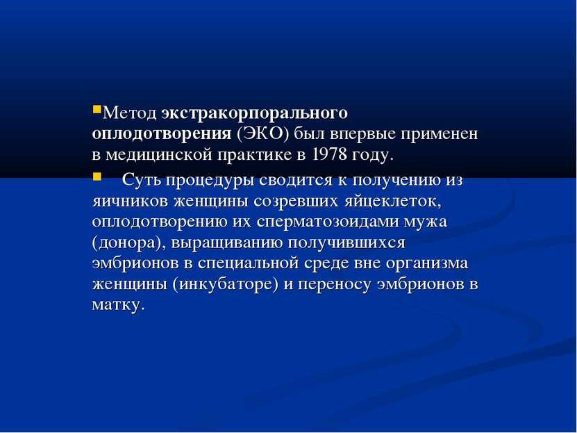 Метод экстракорпорального оплодотворения (ЭКО) был впервые применен в медицин...