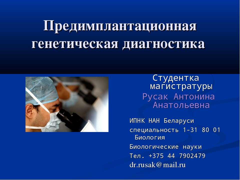 Предимплантационная генетическая диагностика Студентка магистратуры Русак Ант...