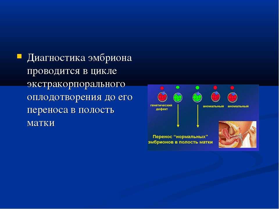 Диагностика эмбриона проводится в цикле экстракорпорального оплодотворения до...