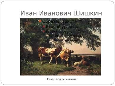 Иван Иванович Шишкин Стадо под деревьями.