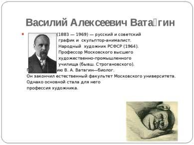 Василий Алексеевич Вата гин (1883 — 1969)— русский и советский график и скул...