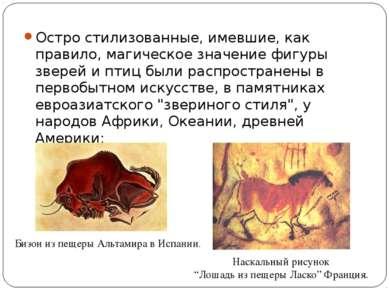 Остро стилизованные, имевшие, как правило, магическое значение фигуры зверей ...