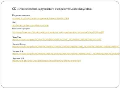 http://paintingart.ru/historypainting/genrepainting/animalpainting.html CD «Э...