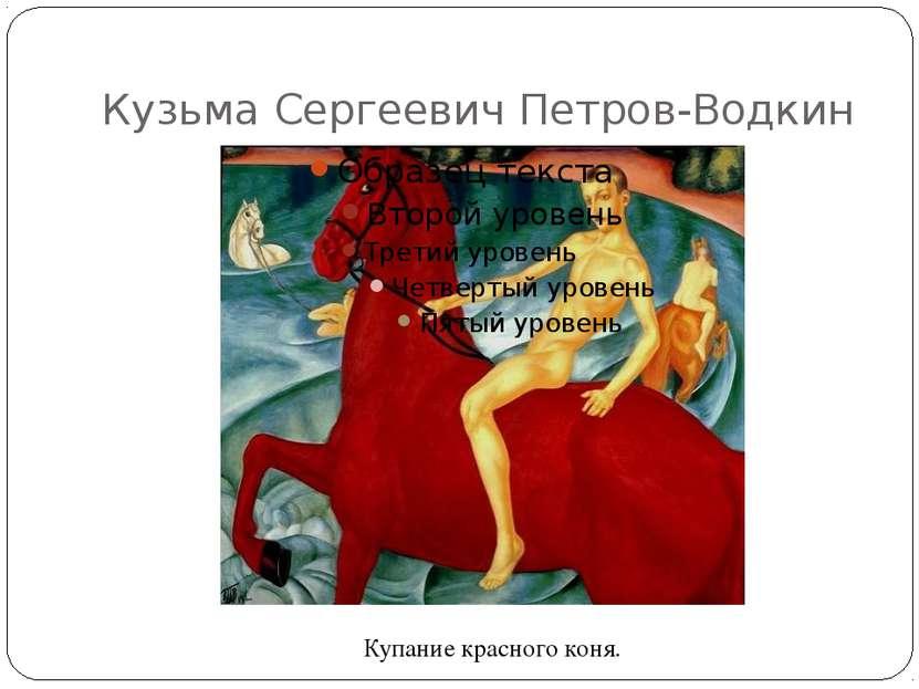 Кузьма Сергеевич Петров-Водкин Купание красного коня.