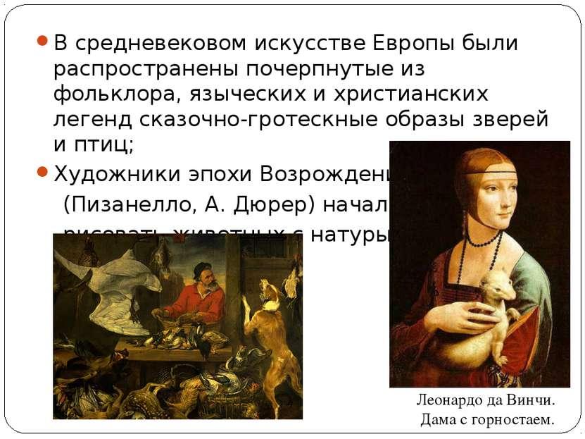 В средневековом искусстве Европы были распространены почерпнутые из фольклора...