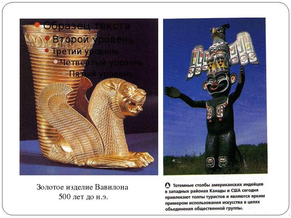 Золотое изделие Вавилона 500 лет до н.э.