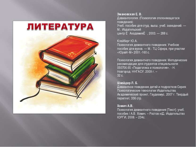 Змановская Е. В. Девиантология: (Психология отклоняющегося поведения): Учеб. ...