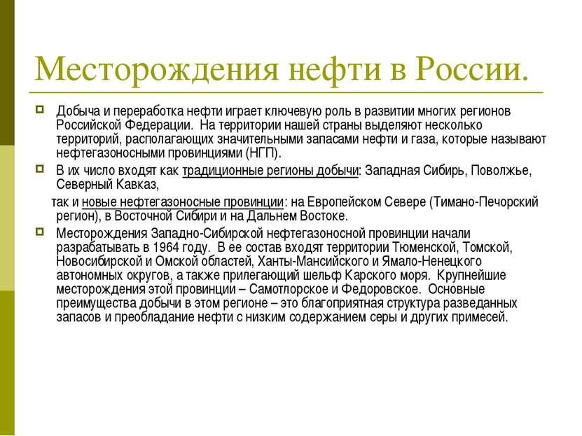 Месторождения нефти в России. Добыча и переработка нефти играет ключевую роль...
