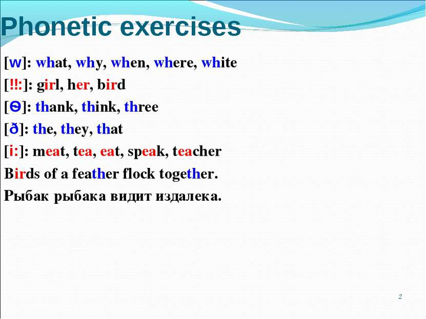 * Phonetic exercises [w]: what, why, when, where, white [ɜ:]: girl, her, bird...