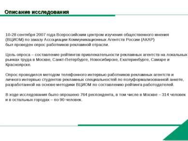 Описание исследования 10-28 сентября 2007 года Всероссийским центром изучения...