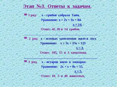 Этап №3. Ответы к задачам. 1 ряд. х – грибов собрала Таня. Уравнение: х + 2х ...