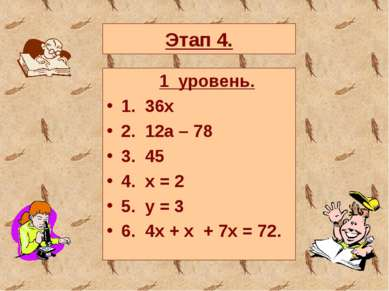 Этап 4. 1 уровень. 1. 36х 2. 12а – 78 3. 45 4. x = 2 5. y = 3 6. 4x + x + 7x ...