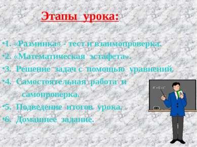 Этапы урока: 1. «Разминка» - тест и взаимопроверка. 2. «Математическая эстафе...