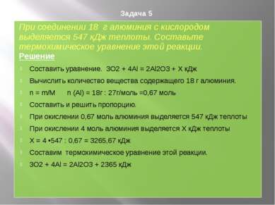 Задача 5 При соединении 18 г алюминия с кислородом выделяется 547 кДж теплоты...