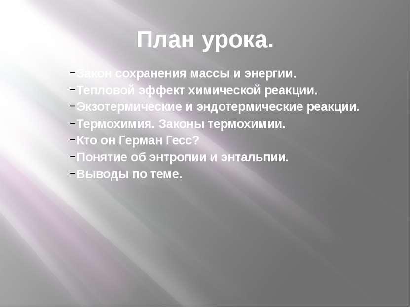 План урока. Закон сохранения массы и энергии. Тепловой эффект химической реак...