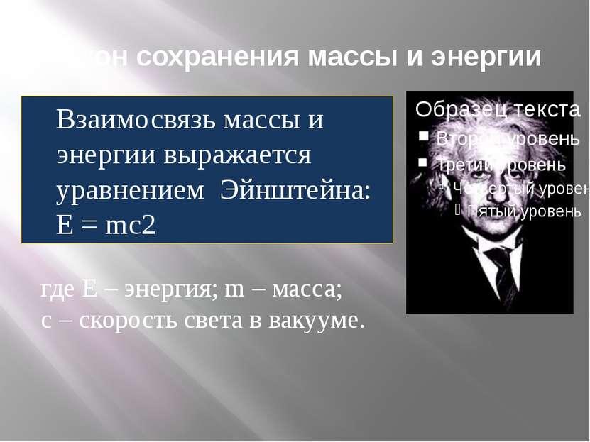 Закон сохранения массы и энергии Взаимосвязь массы и энергии выражается уравн...