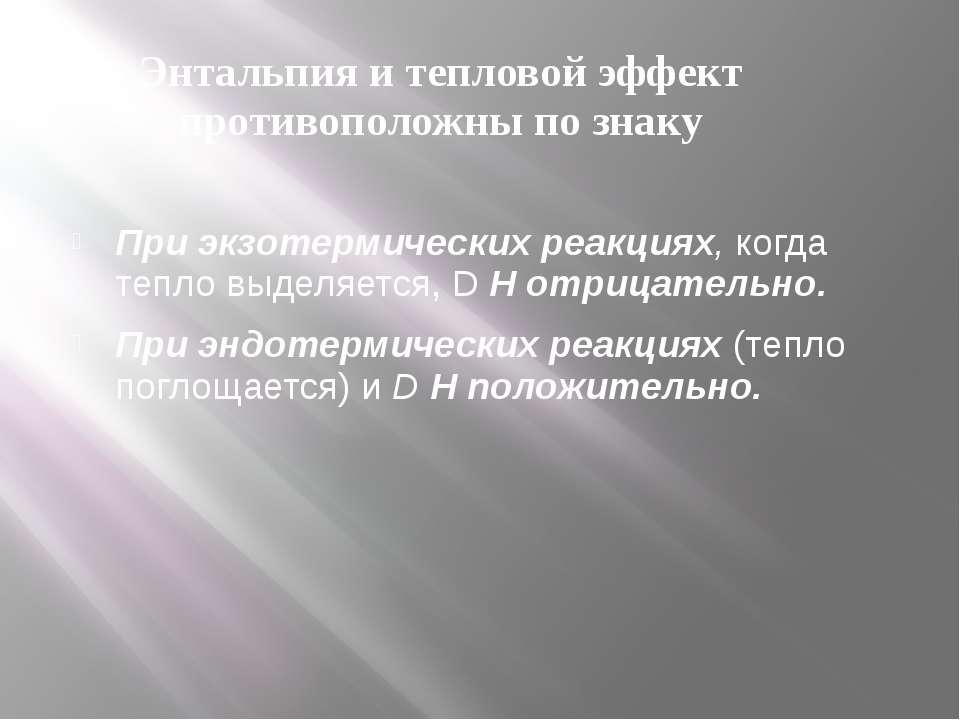 Энтальпия и тепловой эффект противоположны по знаку При экзотермических реакц...