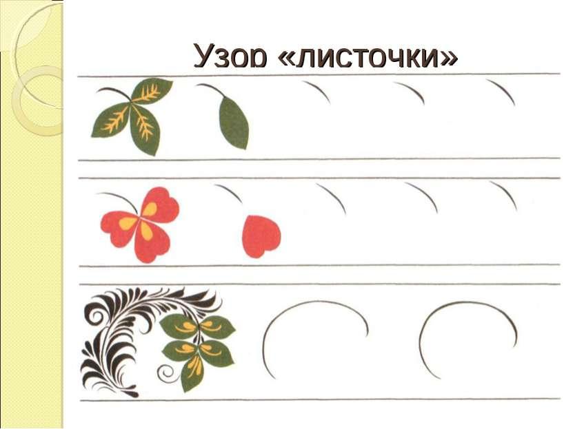 Узор «листочки»