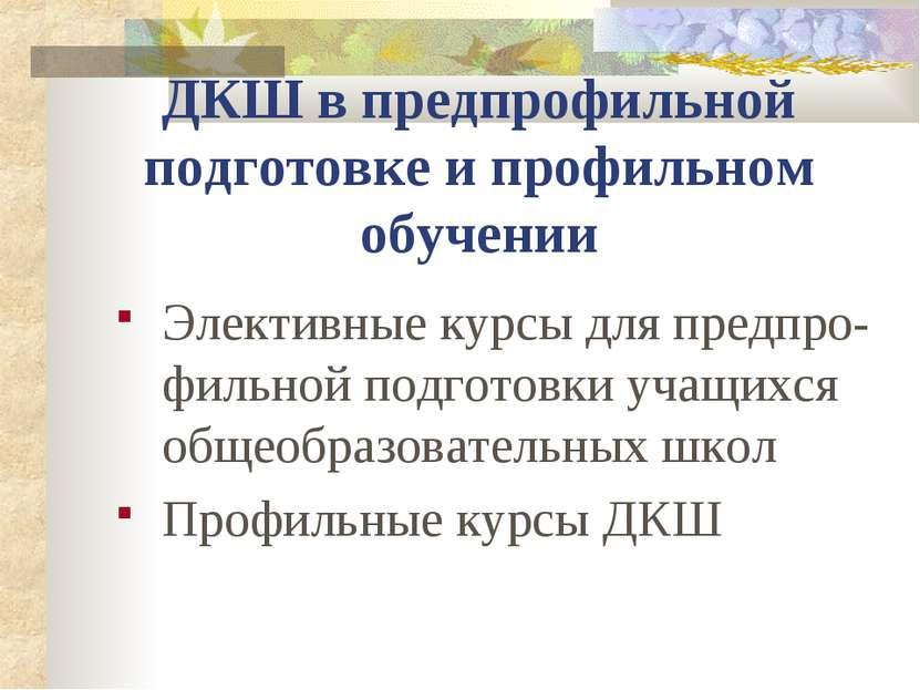 ДКШ в предпрофильной подготовке и профильном обучении Элективные курсы для пр...