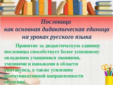 Пословица как основная дидактическая единица на уроках русского языка Приняти...