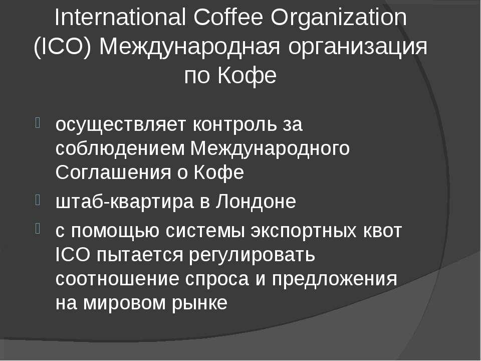 International Coffee Organization (ICO) Международная организация по Кофе осу...