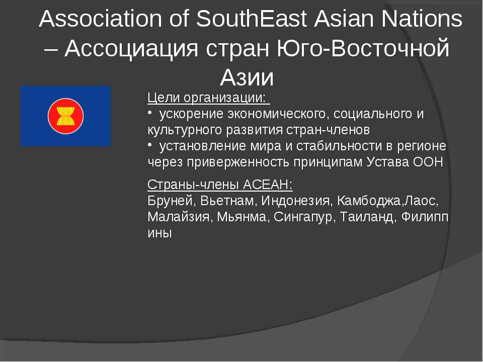 Association of SouthEast Asian Nations – Ассоциация стран Юго-Восточной Азии...