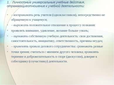 1. Личностные универсальные учебные действия, отражающиеотношение к учебной д...