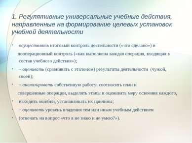 1. Регулятивные универсальные учебные действия, направленные на формирование ...