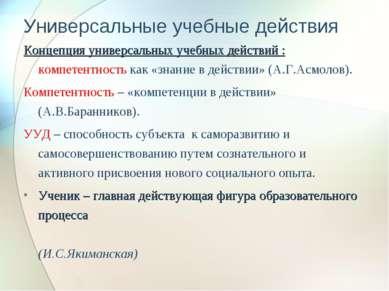 Универсальные учебные действия Концепция универсальных учебных действий : ком...