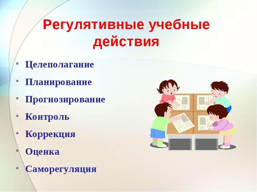 Регулятивные учебные действия Целеполагание Планирование Прогнозирование Конт...
