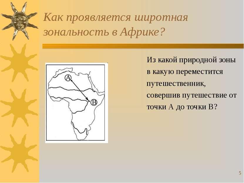 * Как проявляется широтная зональность в Африке? Из какой природной зоны в ка...