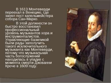 В 1613 Монтеверди переехал в Венецию, где занял пост капельмейстера собора Са...