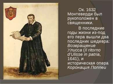 Ок. 1632 Монтеверди был рукоположен в священники. В последние годы жизни из-п...