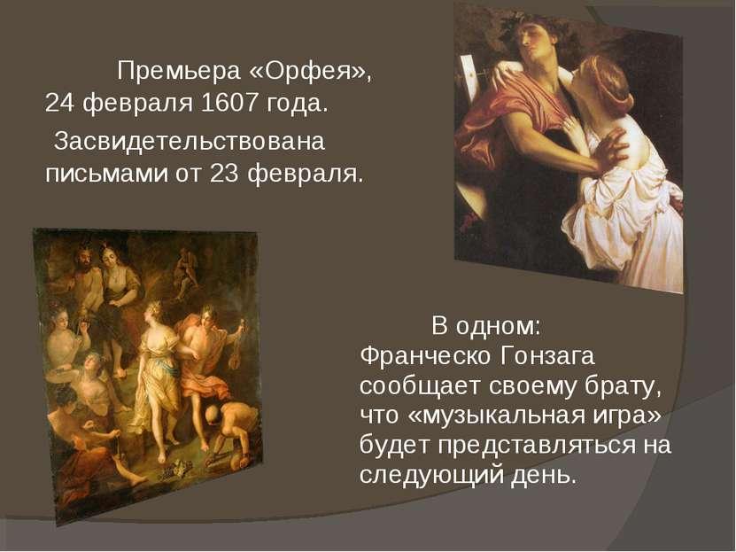 Премьера «Орфея», 24 февраля 1607 года. Засвидетельствована письмами от 23 фе...