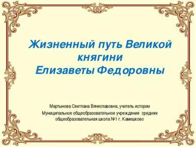 Жизненный путь Великой княгини Елизаветы Федоровны Мартынова Светлана Вячесла...